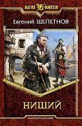 Книга Нищий, Щепетнов Евгений Владимирович #onlineknigi #книги #книжный #читаем