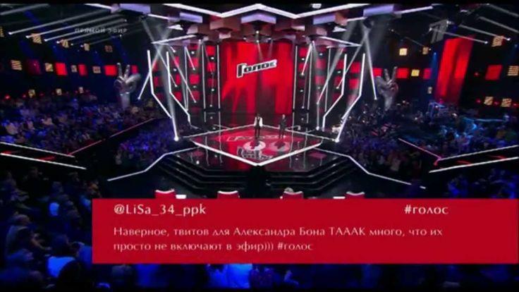 """Александр Бон. """"I was made for lovin' you"""" - Финал - Голос - Сезон 3"""