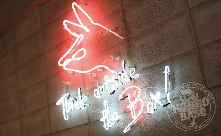 【神戸・三ノ宮-グルメ】夜はスタンディングでワインでカンパイ!こだわりの製法と国産小麦で焼き上げるパンが人気のお店「ベーカリーバカンス」さん
