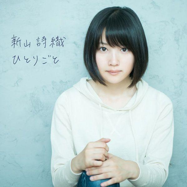   新山詩織 - Niiyama shiori   (2013.11.13) 3rd single Hitorigoto japanese singer-songwriter (POP-ROCK), 18 years old (1996.02.10)