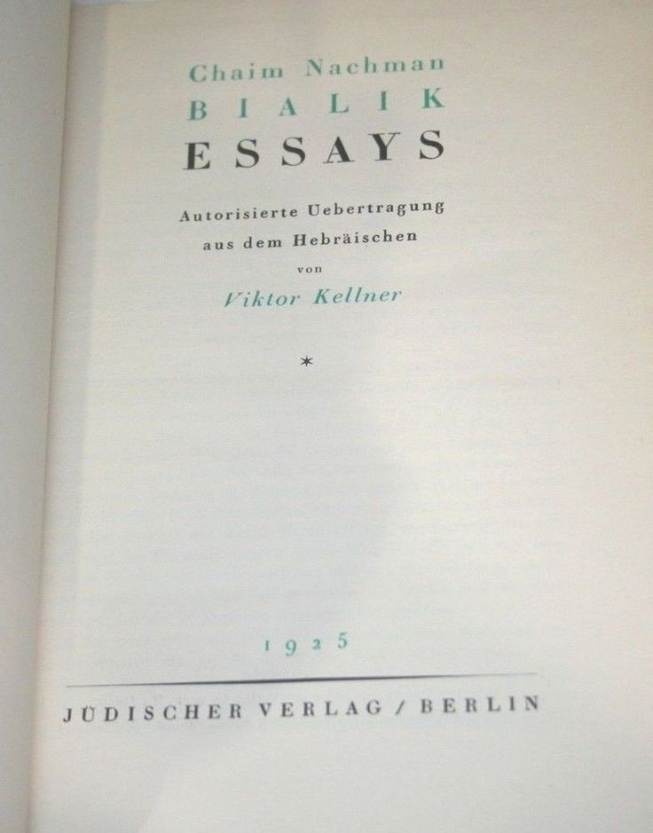 best judaism images judaism passover meal and  1925 pre war essays nachman bialik german book kellner jewish philosophy history
