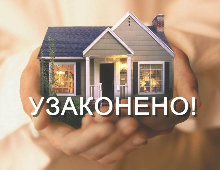 Если у вас есть #неоформленный #дом или #земельный #участок, то по #ФЗ #218 с 1 января 2017 года #Вам его #нужно #оформить в #обязательном #порядке! http://geobti.ru/raboti-pod-kluch/#url1  Если у вас есть #неоформленный #дом или #земельный #участок, то по #ФЗ #218 с 1 января 2017 года #Вам его #нужно #оформить в #обязательном #порядке! #Согласно ст. 24 #Федеральный #закон от 13.07.2015 N 218-ФЗ (ред. от 03.07.2016) «О #государственной #регистрации #недвижимости» (с изм. и доп., вступ. в…