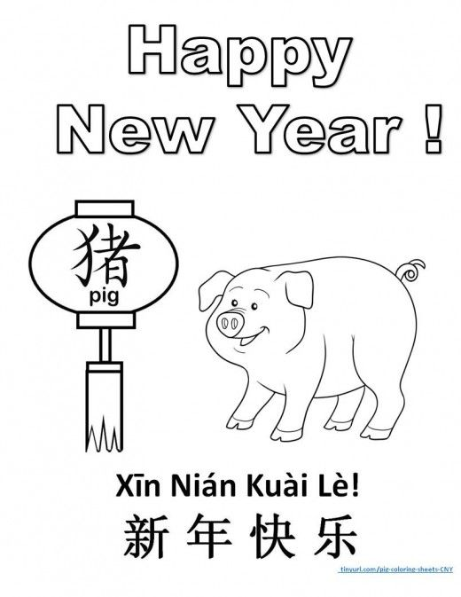 Printable Coloring Pages For Year Of The Pig Kid Crafts For Chinese New Year Coloring Pages Inspirational Chinese New Year Crafts Year Of The Pig