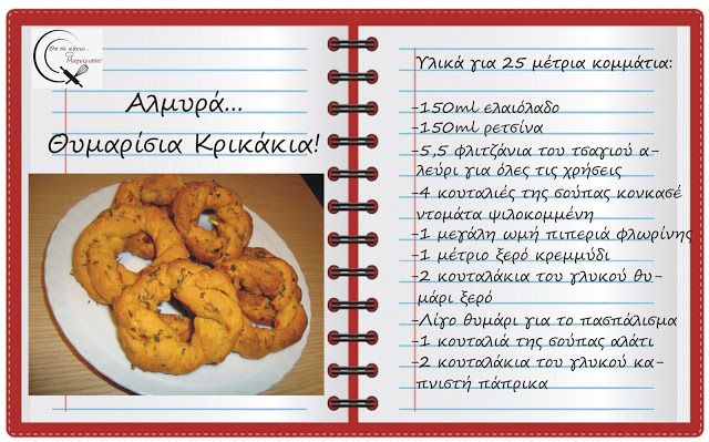 Θα σε κάνω Μαγείρισσα!: Αλμυρά...Θυμαρίσια Κρικάκια!