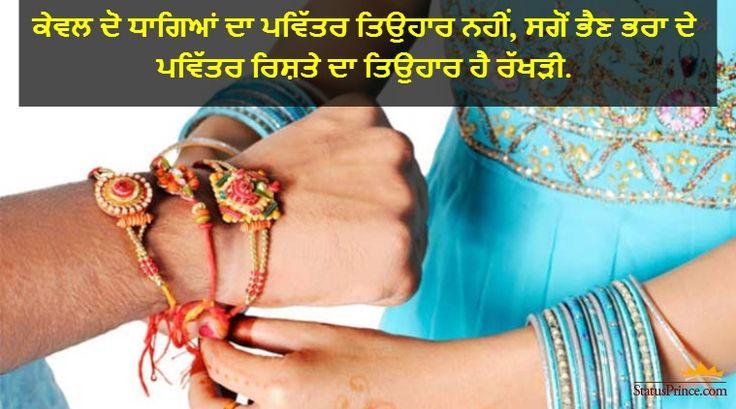Raksha Bandhan Messages or wallpaper  Rakhi Messages for Brother