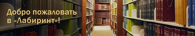 Купить книги через интернет магазин, заказать книги почтой по интернету | Лабиринт