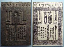Yuan dynasty - Yuan dynasty banknote with its printing plate, 1287.