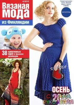 Вязаная Мода из Финляндии № 4 - Вязаная мода из Финляндии - Журналы по рукоделию…