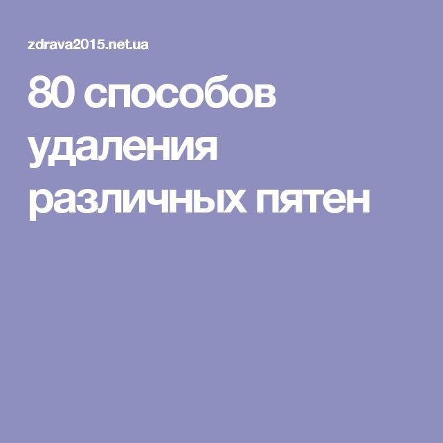 80 способов удаления различных пятен