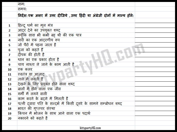Today, I am going to share a unique one letter game. It's a ready to play paper based game written in Hindi language. Here, in this game we have a ready game sheet attached below. A player has to read the sentence carefully and fill up the blanks with one letter words, both English and Hindi words are allowed. Example: टी ( tea), नी (knee) etc.