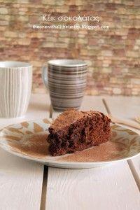 Ένα απλό αλλά ξεχωριστό κέικ σοκολάτας - The one with all the tastes