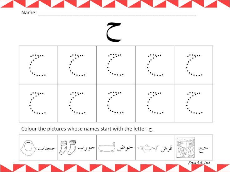 اوراق عمل للاطفال لتعليم الحروف وكتابتها والتلوين-شيتات تعليم حروف اللغه العربيه للاطفال للطباعه | نجوم مصرية