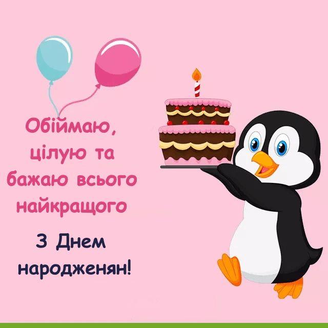 привітання з днем народження у віршах прозою смс привітання Happy Birthday Wishes Birthday Greetings Birthday Wishes