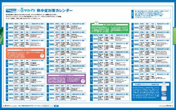 オリジナル熱中症対策カレンダー