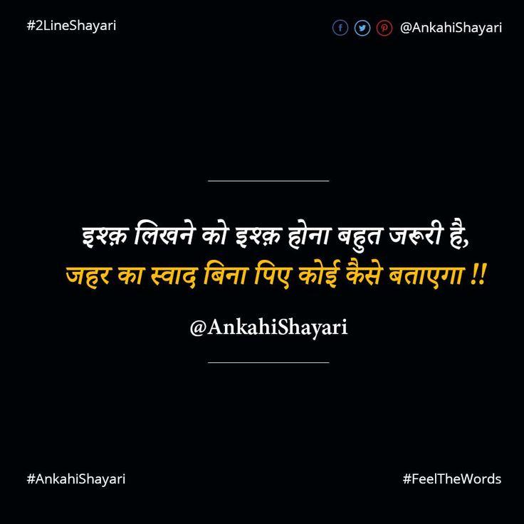 इश्क़ लिखने को इश्क़ होना बहुत जरूरी है  #AnkahiShayari #FeelTheWords #2LineShayari