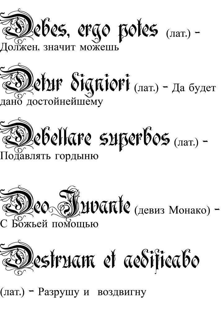 Открытки, тату картинка для перевода надпись на латинском с переводом