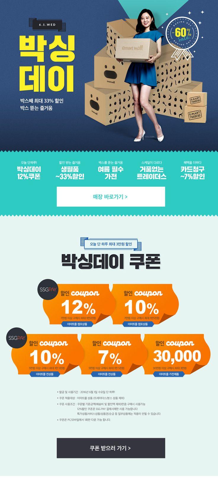 (광고) 6/1 단 하루, 박싱데이▶ 최대 3만원 5종쿠폰│박스째 쓱 ~60% 상품할인 | 받은편지함 | Daum 메일