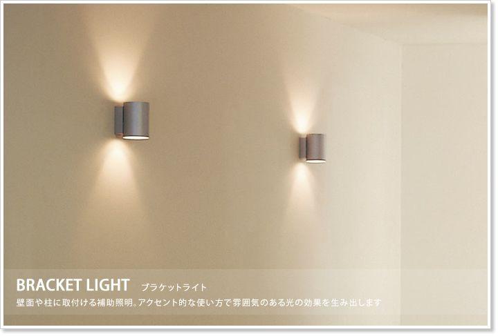壁面や柱に取付ける補助照明。アクセント的な使い方で雰囲気のある光の効果を生み出します
