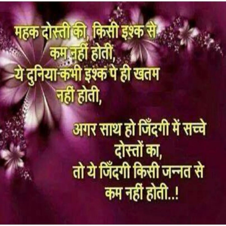 1000+ images about Beautiful shayri..msg on Pinterest