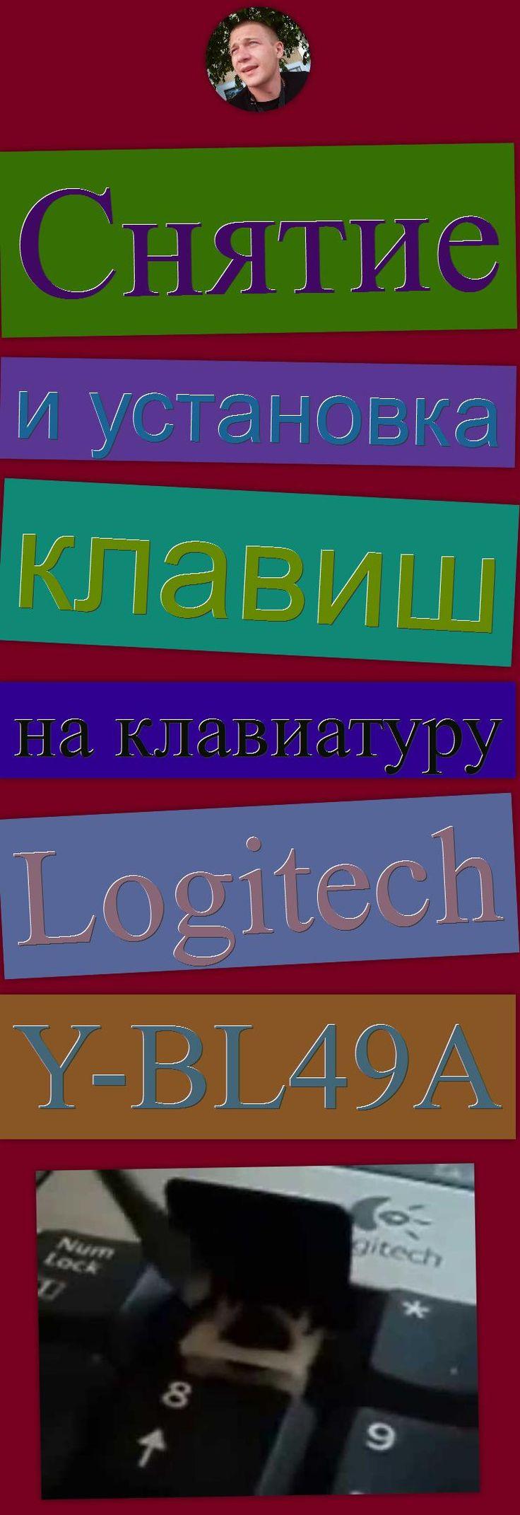 Снятие и установка клавиш на клавиатуру Logitech Y-BL49A Push-button, клавишы, снятие, демонтаж клавиш, установка, Toetsenbord, Logitech, монтаж клавиш, Racing Video Game (Video Game Genre), ультра тонкие клавиши, крепление клавиш