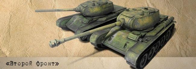 World of Tanks - T-44-85/122 Medium Tank Free Paper Model Download - http://www.papercraftsquare.com/world-of-tanks-t-44-85122-medium-tank-free-paper-model-download.html#150, #Soviet, #T44, #T4485, #T4485122, #Tank, #WorldOfTanks, #WWII