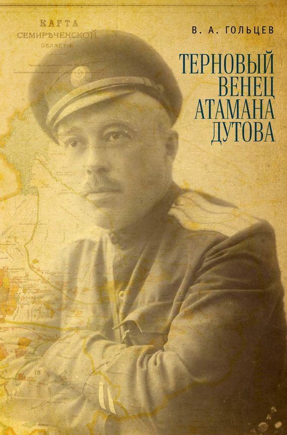 Купить книгу Терновый венец атамана Дутова Вадима Гольцева. Сумма: 300.00 руб.