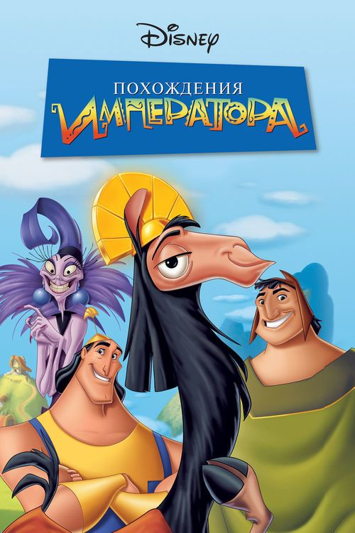 Watch The Emperor's New Groove 2000 Full Movie Online Free