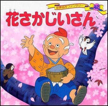 11 best images about Japanese Folktales ~ 日本の昔話 on Pinterest ...