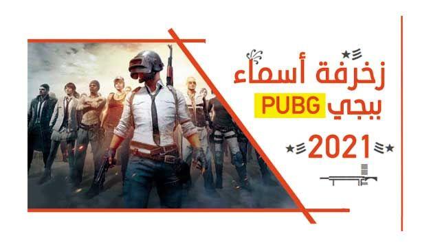 أحدث أسماء وألقاب ببجي مزخرفة عربي وإنجليزي ورموز يقبلها Pubg رعب أولاد وبنات Movie Posters Photoshop Poster