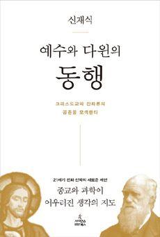 """""""종교·과학은 함께 가야한다"""" 한국교회 '창조론 고집' 일갈"""
