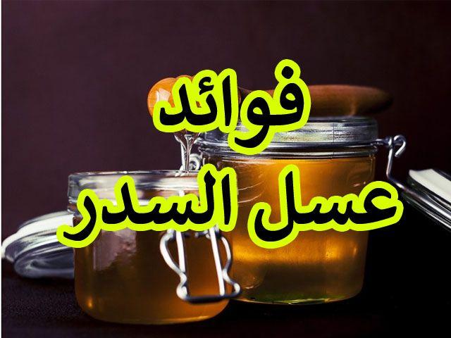 ما هو عسل السدر هو عسل من شجرة السدر شجرة شائكة تنتج فاكهة صغيرة حمراء اللون تسمى النبق ي عرف هذا العسل أيض ا باسم عسل السدرة Honey Jujubes Condiments