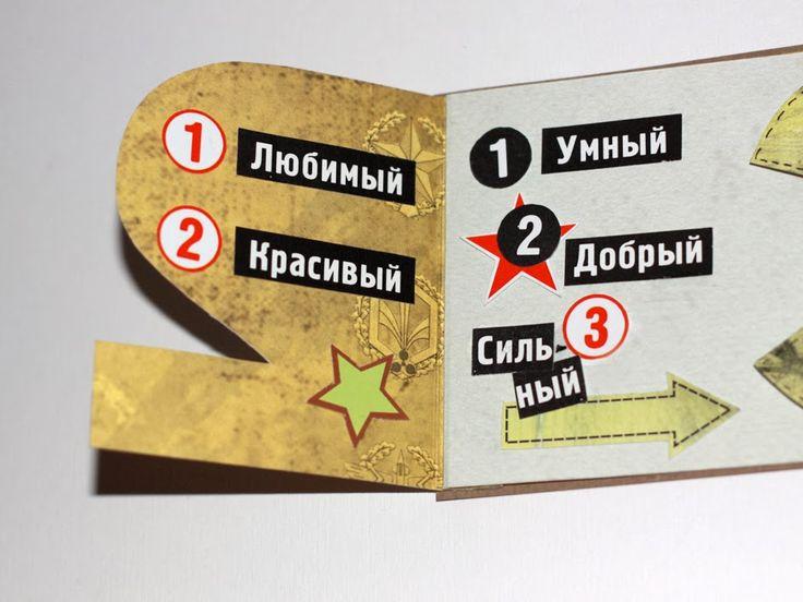 Мужская тема, а также МК по изготовлению мужской открытки. Обсуждение на LiveInternet - Российский Сервис Онлайн-Дневников
