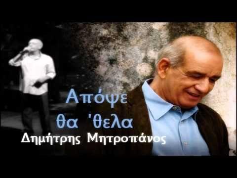 Δημήτρης Μητροπάνος - Απόψε θα 'θελα  ...Να σου λέω έλα, να μιλάς για τρέλα ...  Dimitris Mitropanos - Apopse tha' thela - (Na sou lew ela)    Ένα απο τα πιο αγαπημένα και σύγχρονα κομμάτια   του Άρχοντα της Λαΐκής Μουσικής!!!    Στίχοι: Γιώργος Μουκίδης  Μουσική: Γιώργος Μουκίδης  Πρώτη εκτέλεση: Δημήτρης Μητροπάνος      Απόψε θα 'θελα να 'ρθεις  και να μο...