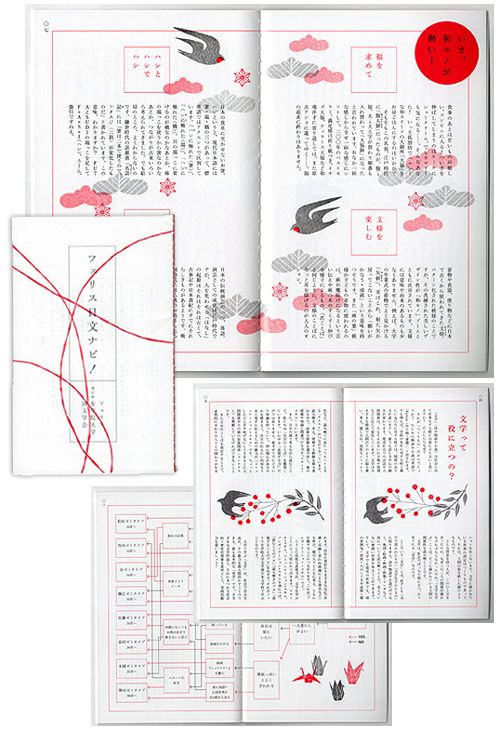 My illustrations are in this beautifully designed booklet, a prospectus of Japanese Literature course at Ferris University. Its cover uses Japanese washi paper, which includes red threads randomly thrown and woven into it. So each booklet has a slightly different face. My images needed to have a hint of Japaneseness (but it must not be too much) and two colours only. One thing I learnt is that two-colour is not that easier than ...