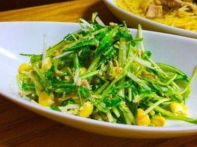 シャキシャキ水菜とコーンのごまツナサラダ
