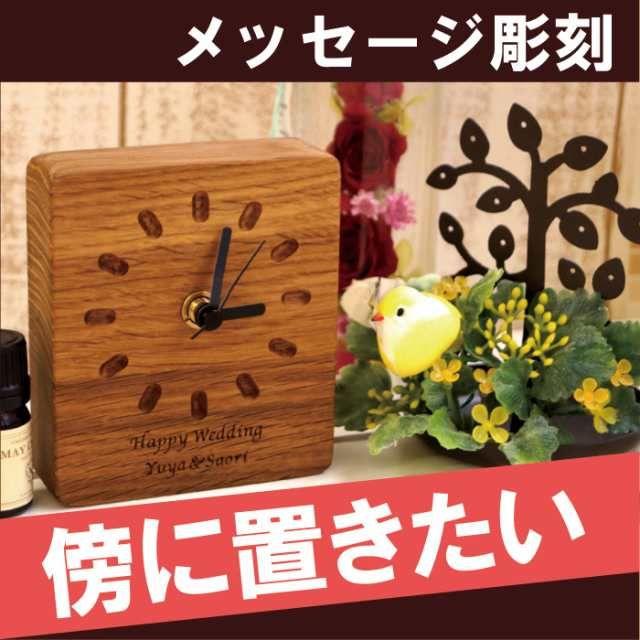 「名入れ 時計 名前入り 木製 置き時計 置時計 おしゃれ 【 インテリア 置時計 】 誕生日 プレゼント ギフト」の商品情報やレビューなど。