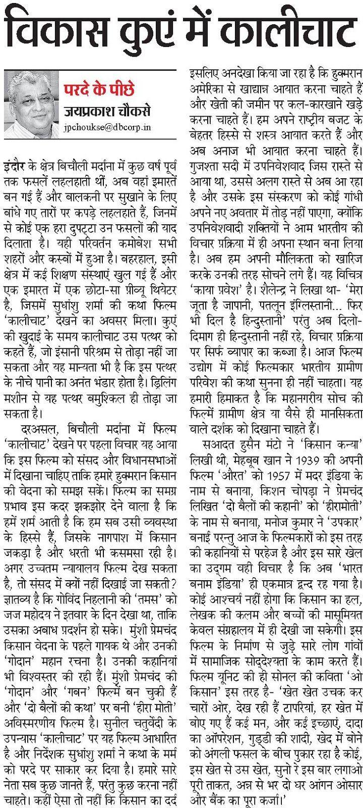 "Kalichaat, जयप्रकाश चौकसे - परदे के पीछे ""Jaiprakash Chowksey"