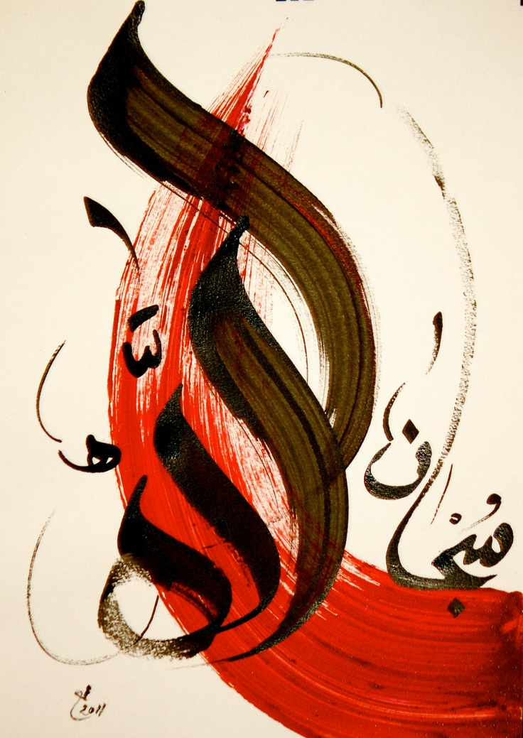 Two original arabic calligraphy paintings the word by