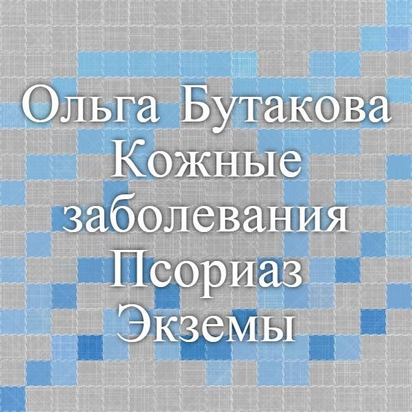 Лекции Ольги Бутаковой