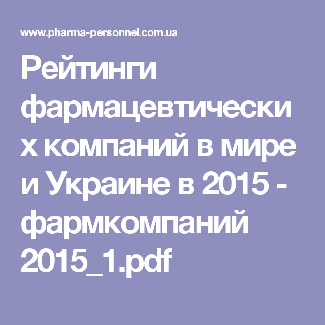 Рейтинги фармацевтических   компаний в мире и Украине  в 2015  - фармкомпаний 2015_1.pdf