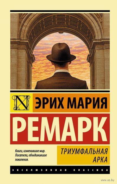Триумфальная арка (м). Эрих Мария  Ремарк
