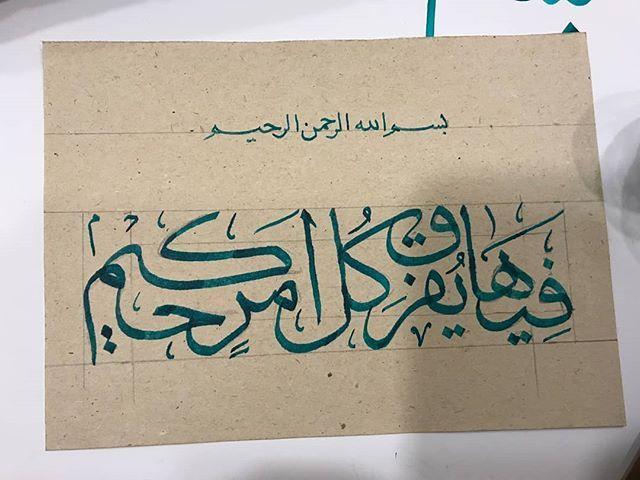 فيها يفرق كل امر حكيم كتابة آية مباركة في ليلة النصف من شعبان خط الثلث الخط الخط العربي بسملة خط النسخ على الورق Urdu Calligraphy Art Forms Ancient Art