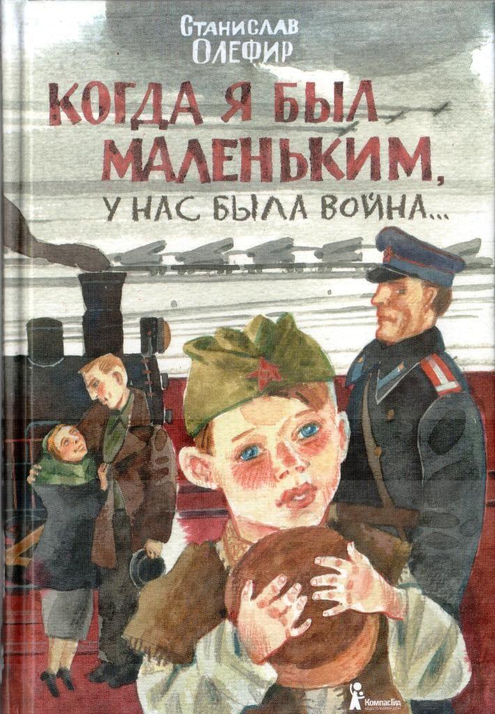 Сегодня день защиты детей! И мне хочется рассказать совсем о другом детстве. Хоть и отшумел парад и прочие празднества, и уже кому-то книги такие надоели, но хочется мне о нем рассказать. Хочется, потому что у кого-то детство и сейчас именно такое.  Книга, которую я прочла на одном дыхании и держу сейчас в руках, «Когда я был маленьким, у нас была война…» Станислава Олефира от @ph_kompasgid @kompasguide @kompasgid. http://www.labirint.ru/books/578145/?p=21234  Много в ней всего, от чего…