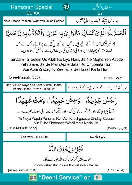 Spread Islam: Naya Libaas Pehente Waqt Yeh Du'aa Padhen