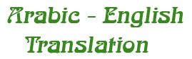 http://www.arabicenglish.net/ - arabic to english Arabic English provide Arabic to English translation services. The prices offered are ver competitive and priced very low.