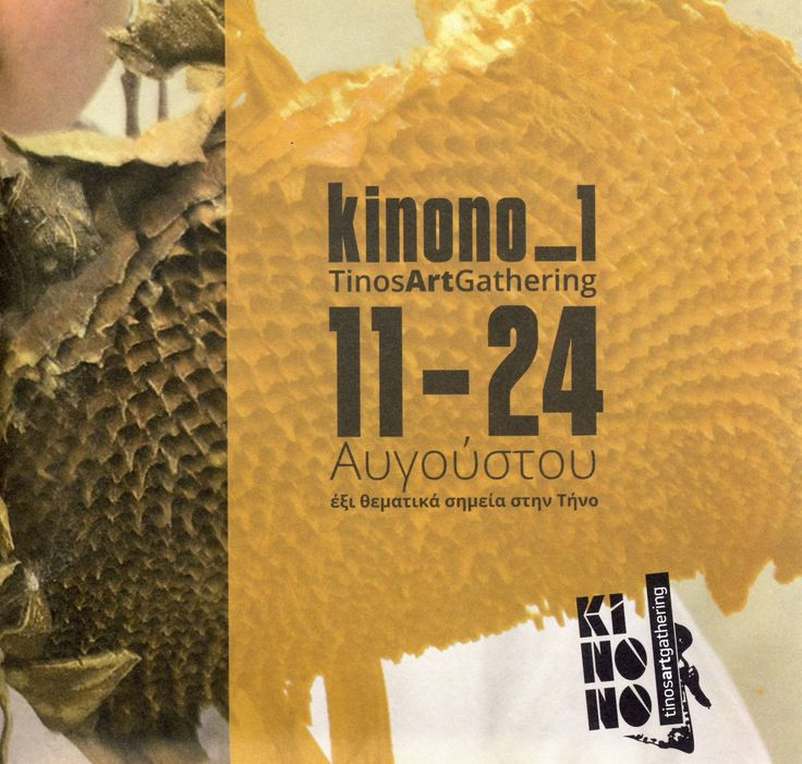 Kinono_1 (Τήνος / 2016)