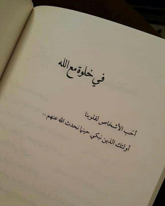 اللهم قلبي ومن فيه Quotations Arabic Quotes Quotes