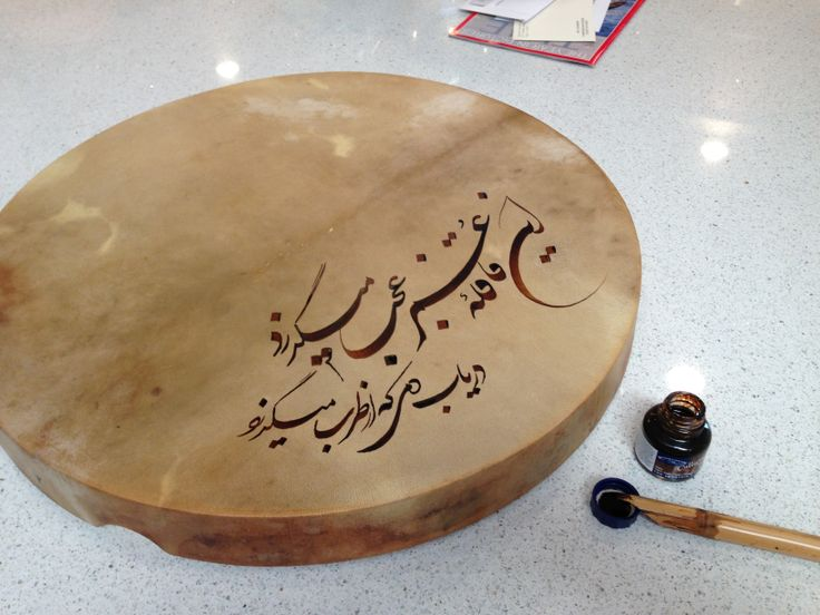 Calligraphy on Daf (Persian Drum made from leather)