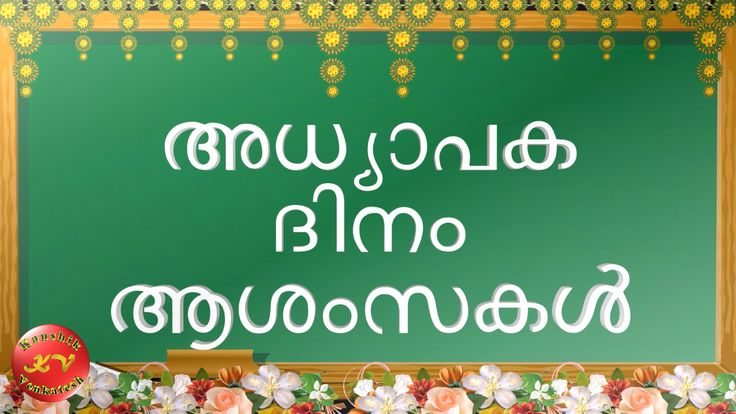 Happy Teachers Day Wishes In Malayalam 5 September Status In 2020 Teachers Day Wishes Happy Teachers Day Happy Teachers Day Wishes
