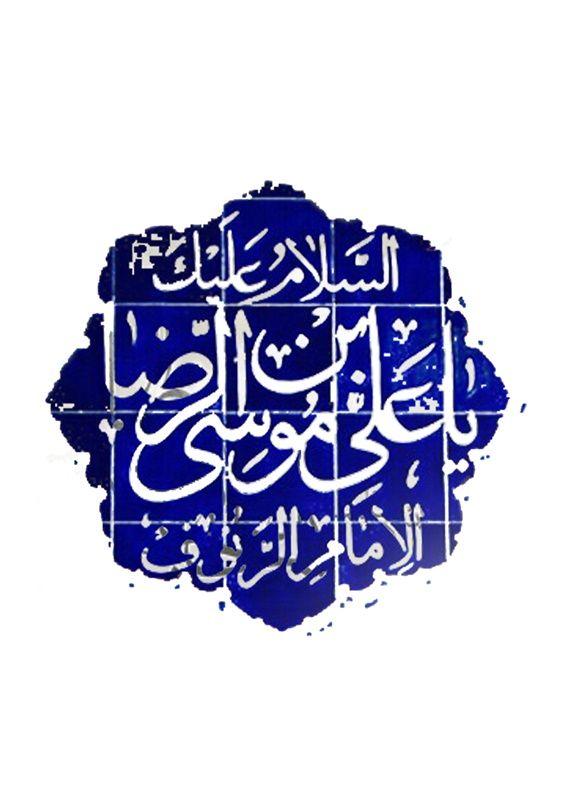 امام رضا الإمام الرضا Imam Reza